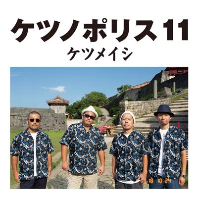 ケツノポリス11(CD+DVD)