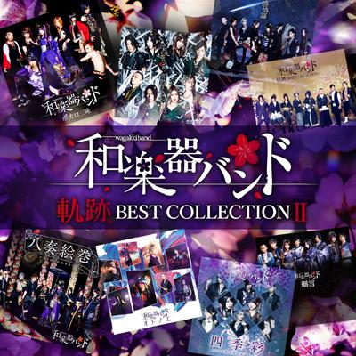 軌跡 BEST COLLECTION ⅡAL2枚組(スマプラ対応)