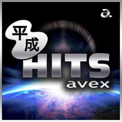 平成HITS avex(CD)
