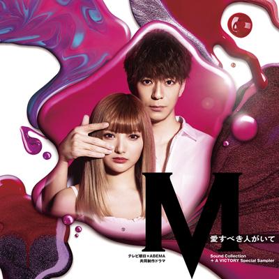 テレビ朝日×ABEMA共同制作ドラマ 「M 愛すべき人がいて」 Sound Collection+A VICTORY Special Sampler(2枚組CD)