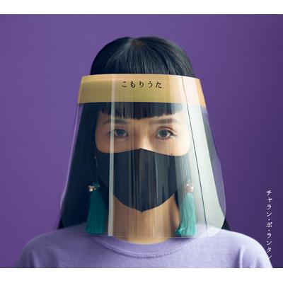 こもりうた(CD+DVD)