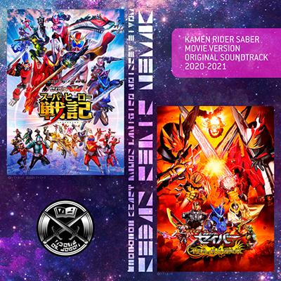 仮面ライダーセイバー 劇場版 オリジナル サウンドトラック 2021-2022 (2CD)