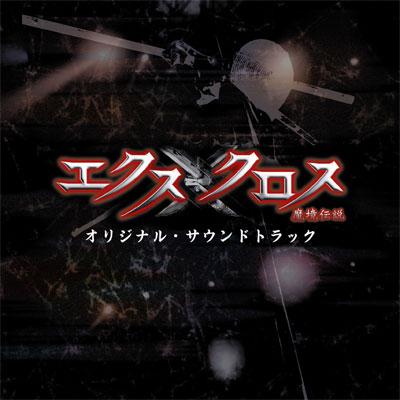 XX(エクスクロス)~魔境伝説~ オリジナル・サウンドトラック