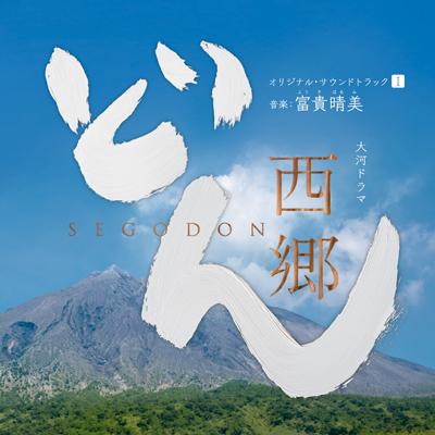 大河ドラマ 西郷どん オリジナル・サウンドトラックI 音楽:富貴晴美(CD)