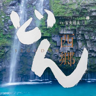 大河ドラマ 西郷どん オリジナル・サウンドトラックIII 音楽:富貴晴美(CD)