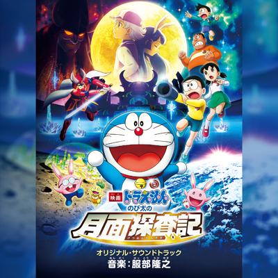 「映画ドラえもん のび太の月面探査記」 オリジナル・サウンドトラック(CD)