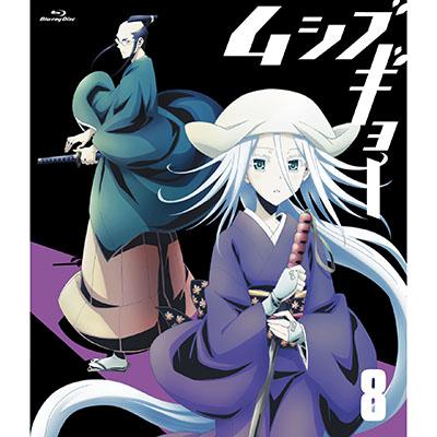 ムシブギョー 8【Blu-ray】