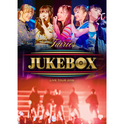 フェアリーズLIVE TOUR 2018 ~JUKEBOX~(Blu-ray)
