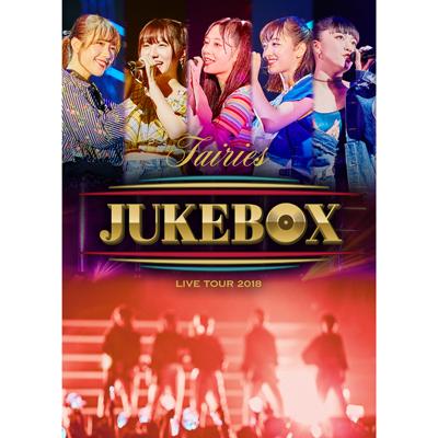 フェアリーズLIVE TOUR 2018 ~JUKEBOX~(Blu-ray)