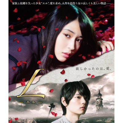 Lーエルー(Blu-ray)