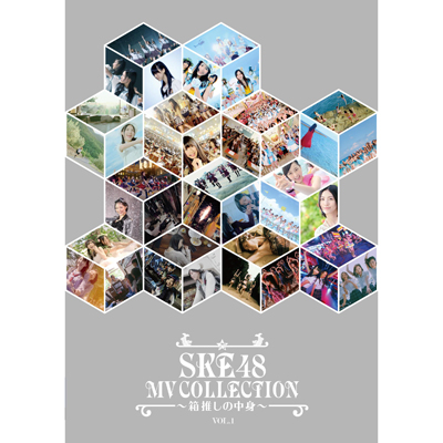 SKE48 MV COLLECTION ~箱推しの中身~ VOL.1【Blu-ray2枚組】