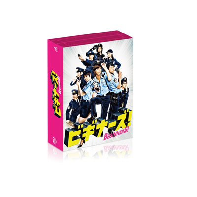 ビギナーズ!(Blu-ray BOX)