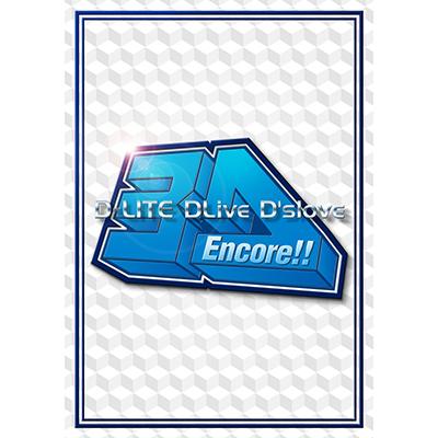 Encore!! 3D Tour [D-LITE DLive D'slove](2Blu-ray+スマプラ・ムービー)