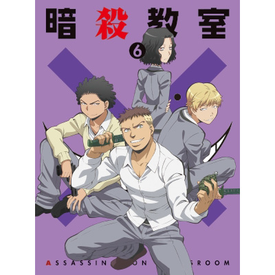 「暗殺教室」DVD初回生産限定版 6