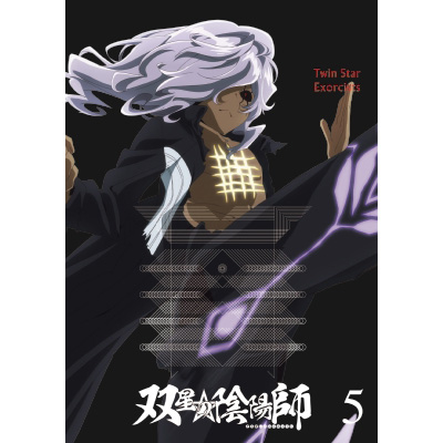 双星の陰陽師 DVD5