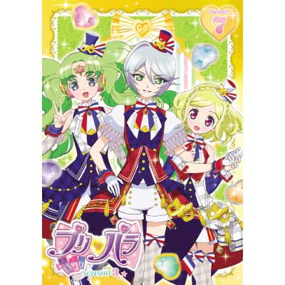 プリパラ Season3 theater.7[DVD]