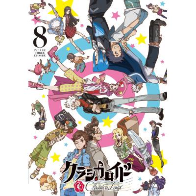 クラシカロイド 8(DVD)