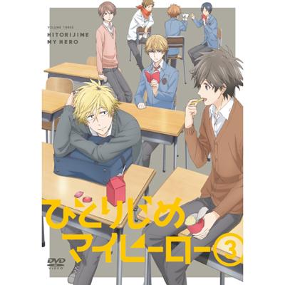 ひとりじめマイヒーロー 03 DVD