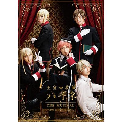 王室教師ハイネ-THE MUSICAL- DVD