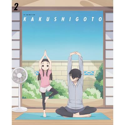 かくしごと DVD 2
