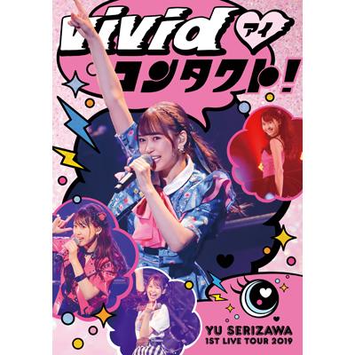 『Yu Serizawa 1st Live Tour 2019 ~ViVid(ハート:アイ)コンタクト!~』 DVD
