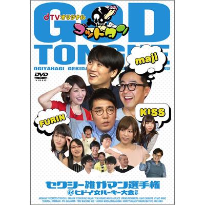 dTVオリジナル「ゴッドタン」~セクシー雑ガマン選手権&ヒドイ女サミットルーキー大会ほか~(DVD)