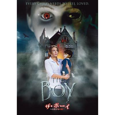 ザ・ボーイ~人形少年の館~(DVD)