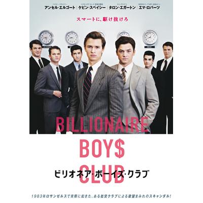 ビリオネア・ボーイズ・クラブ(DVD)