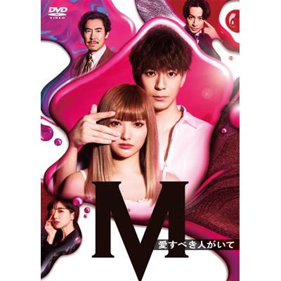 土曜ナイトドラマ『M 愛すべき人がいて』 DVD BOX(4枚組DVD)