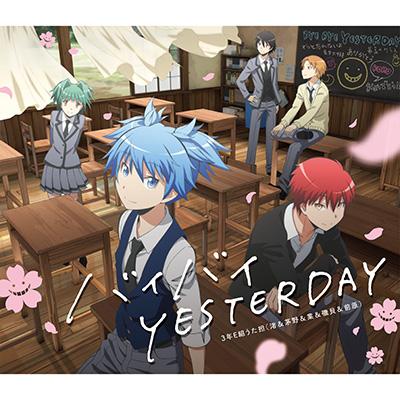 バイバイ YESTERDAY(CD+DVD)