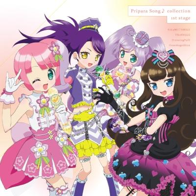プリパラソング♪コレクション 1stステージ DX(CD)