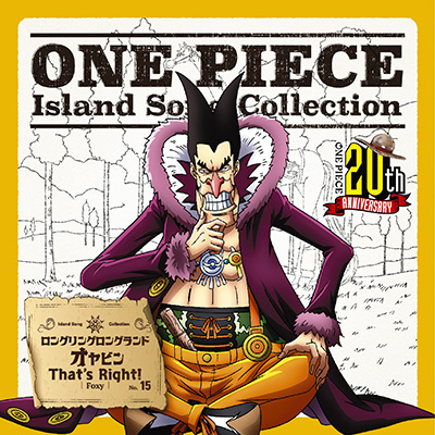 ONE PIECE Island Song Collection ロングリングロングランド「オヤビンThat's Right!」