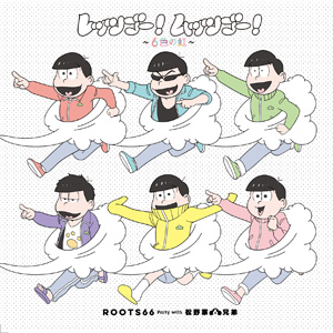 レッツゴー!ムッツゴー!~6色の虹~(CD+DVD)