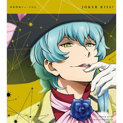 KING OF PRISM -Shiny Seven Stars- マイソングシングルシリーズ「JOKER KISS!/JOY」高田馬場ジョージ(CD)
