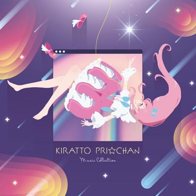 キラッとプリ☆チャン♪ミュージックコレクション(CD)