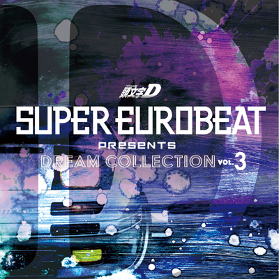 SUPER EUROBEAT presents 頭文字[イニシャル]D Dream Collection Vol.3(CD)