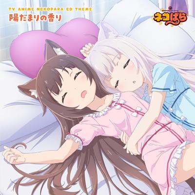 TVアニメ「ネコぱら」エンディングテーマ 『陽だまりの香り』(CD)