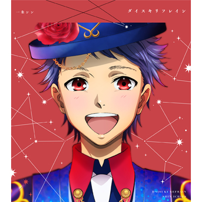 KING OF PRISM -Shiny Seven Stars- マイソングシングルシリーズ「ダイスキリフレイン/ドラマチックLOVE」一条シン(CD)