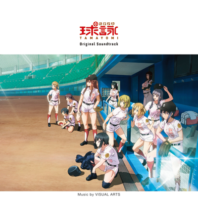 TVアニメ「球詠」Original Sound Track(CD)