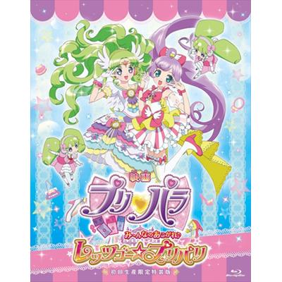 映画プリパラ み~んなのあこがれ♪レッツゴー☆プリパリ *Blu-ray Disc特装版