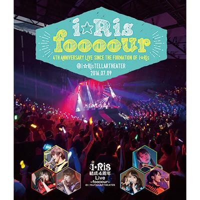 i☆Ris 結成4周年Live~foooour~@i☆RisTELLARTHEATER(Blu-ray)