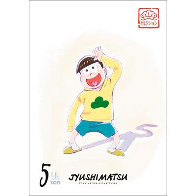 松セレクション「五男 十四松」(Blu-ray)