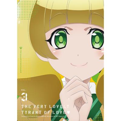恋愛暴君 3(Blu-ray)