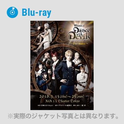 ミュージカル「Dance with Devils~Fermata~」BD