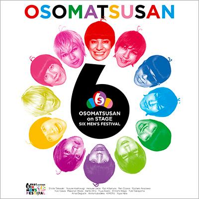 おそ松さんon STAGE ~SIX MEN'S FESTIVAL~(2枚組Blu-ray)