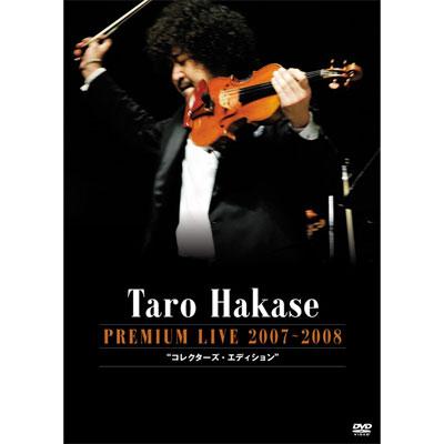 葉加瀬太郎 PREMIUM LIVE 2007~2008 コレクターズ・エディション