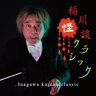 稲川怪談クラシック