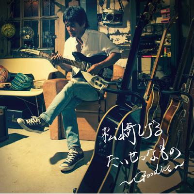 たいせつなもの~Goodies~(CD)