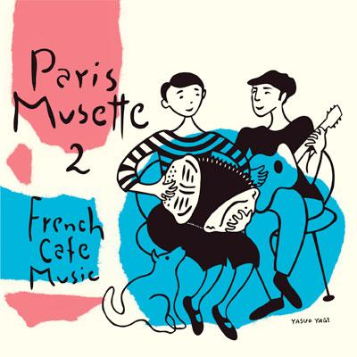 フレンチ・カフェ・ミュージック・パリ・ミュゼット2~セーヌ川左岸のロマンス~
