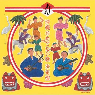 沖縄おめでたい歌 決定盤